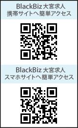 求人・大宮店携帯サイトに簡単アクセス