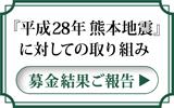 【レポート】「平成28年 熊本地震」募金結果ご報告